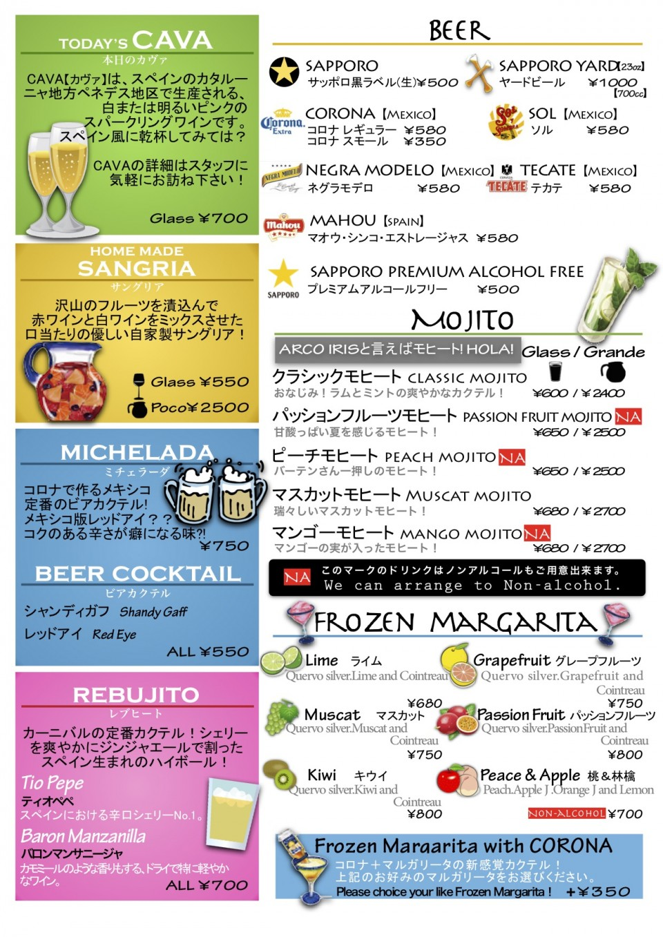 2018:drink1.pagesのコピー