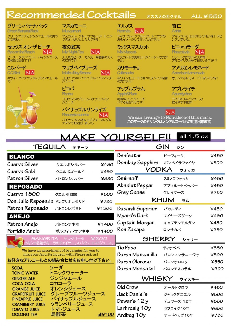 2018:drink2.pagesのコピー